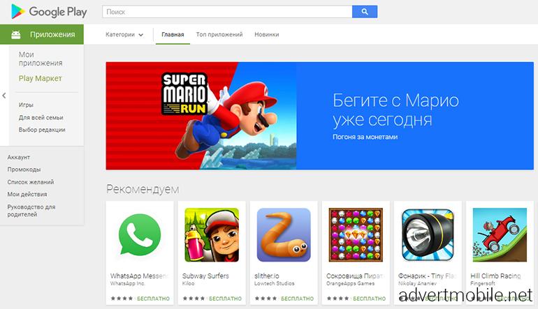Приложения на сервисе Google Play