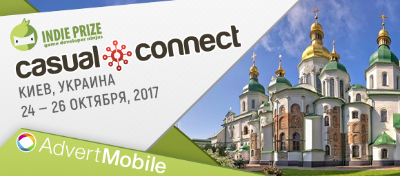 Casual Connect в Киеве!