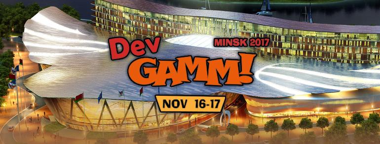 Dev GAMM - 2017 в Минске