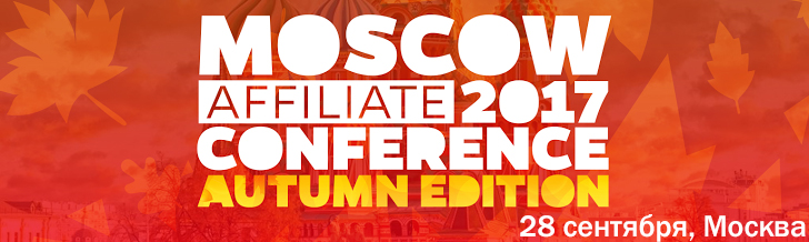 Moscow Affiliate Conference and Party - 2017 в Москве
