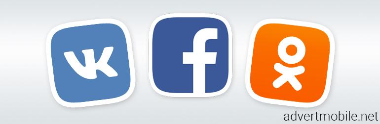 Насколько эффективно продвижение социальных сетях?