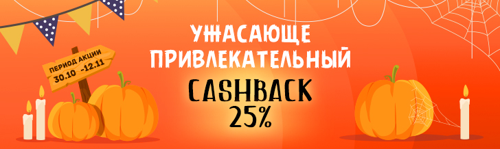Ужасающий Кэшбек 25%!
