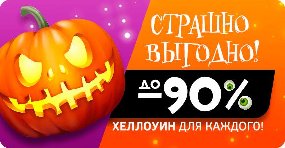 Хеллоуин для каждого! Скидки до -90%!