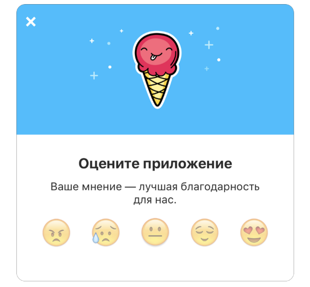 Кастомный запрос отзыва в приложениях на Android