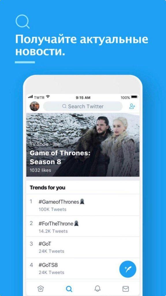 Использование трендов на примере скриншотов приложения Twitter