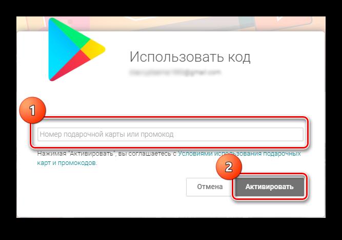 Промокод Google Play